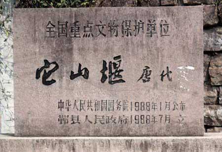 它山堰—中国古代甬江支流鄞江上修建的御咸蓄淡引