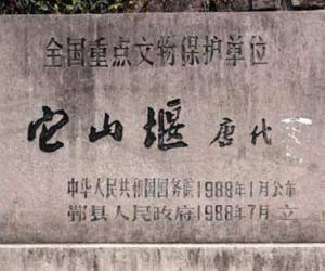 它山堰—中国古代甬江支流鄞江上修建的御咸蓄淡引水灌溉枢纽工程